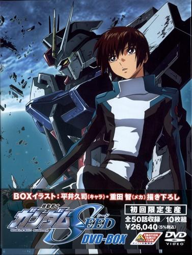 機動戦士ガンダムSEED DVD-BOX 初回限定生産
