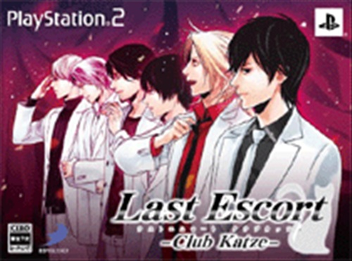 ラスト・エスコート -CluB Katze- 限定版 (PS2版)