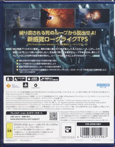 Returnal 【PS5】