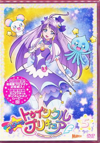 スター☆トゥインクルプリキュア vol.5