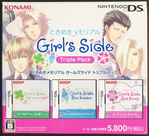 ときめきメモリアル Girl's Side トリプルパック 【DS】