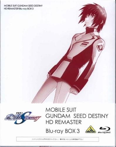 機動戦士ガンダムSEED DESTINY HDリマスターBlu-ray BOX 3 (通常版)