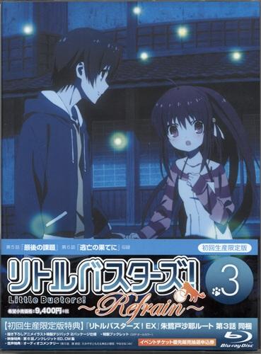 リトルバスターズ! ~Refrain~ 3 初回生産限定版