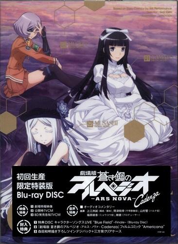劇場版 蒼き鋼のアルペジオ -アルス・ノヴァ- Cadenza 初回生産限定特装版 【ブルーレイ】