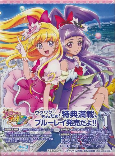 魔法つかいプリキュア! Blu-ray 1 (初回版)