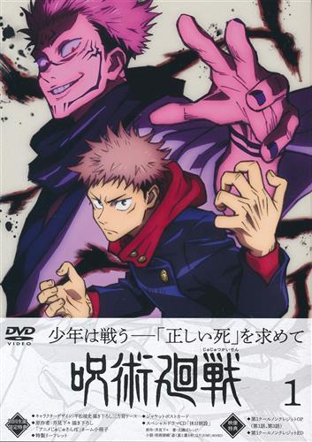 呪術廻戦 Vol.1 初回生産限定版 【DVD】