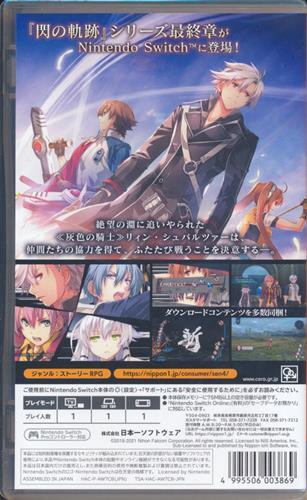英雄伝説 閃の軌跡 IV -THE END OF SAGA- (Nintendo Switch版)