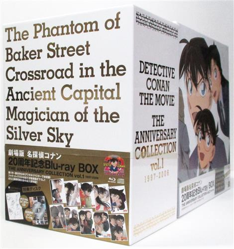 名探偵コナン 20周年記念 Blu-ray BOX