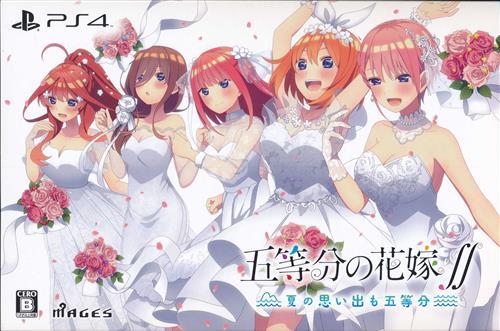 五等分の花嫁∬ ~夏の思い出も五等分~ 限定版 (PS4版)