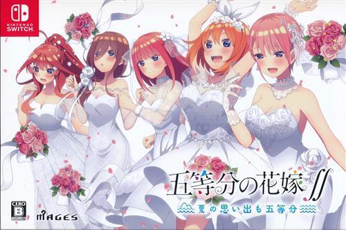 五等分の花嫁∬ ~夏の思い出も五等分~ 限定版 (Nintendo Switch版)