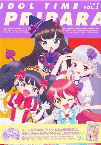 アイドルタイム プリパラ Blu-ray BOX 3