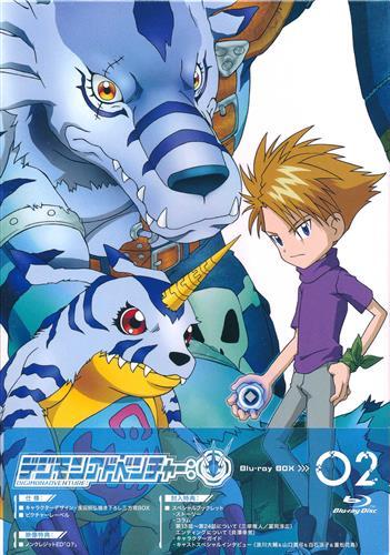 デジモンアドベンチャー: Blu-ray BOX 2 【ブルーレイ】