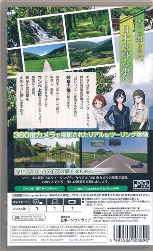 風雨来記 4 (Nintendo Switch版)