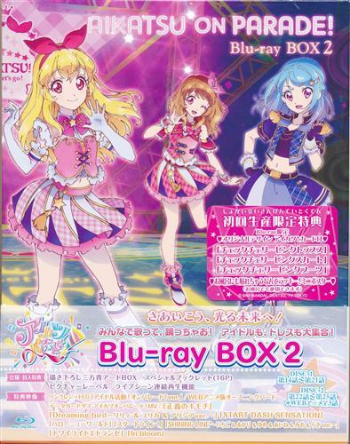 アイカツオンパレード! Blu-ray BOX 2 【ブルーレイ】