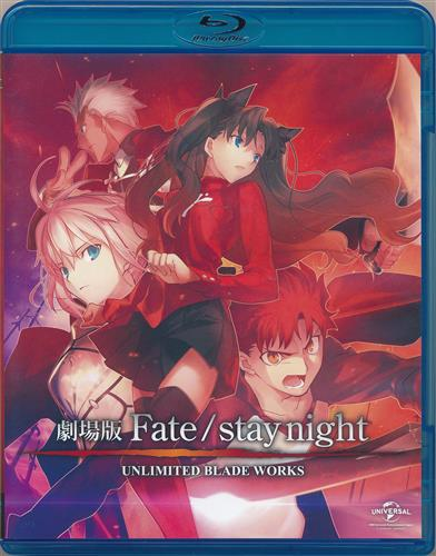 劇場版 Fate/stay night [Unlimited Blade Works] (廉価版)
