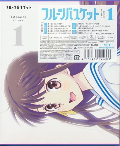 フルーツバスケット 1st Season Vol.1