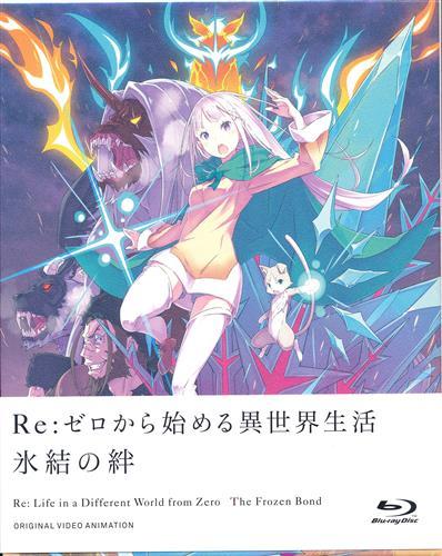 Re:ゼロから始める異世界生活 氷結の絆 限定版