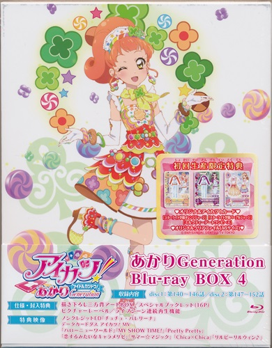 アイカツ! あかりGeneration Blu-ray BOX 4