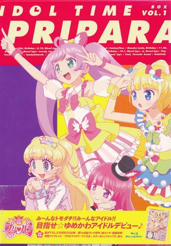 アイドルタイム プリパラ Blu-ray BOX 1