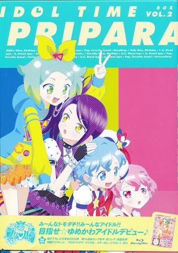 アイドルタイム プリパラ Blu-ray BOX 2