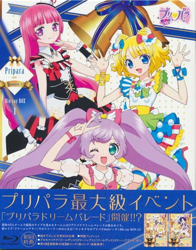 プリパラ Season 2 Blu-ray BOX 1
