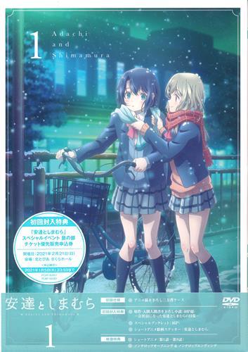安達としまむら 1 (初回版) 【DVD】