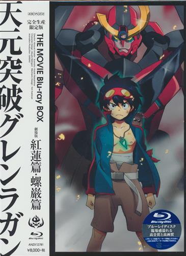 劇場版 天元突破グレンラガン Blu-ray BOX 完全生産限定版