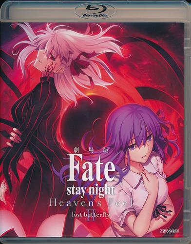 劇場版 Fate/stay night [Heaven's Feel] II.lost butterfly (通常版)