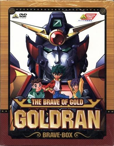 黄金勇者ゴルドラン BRAVE-BOX 初回生産版