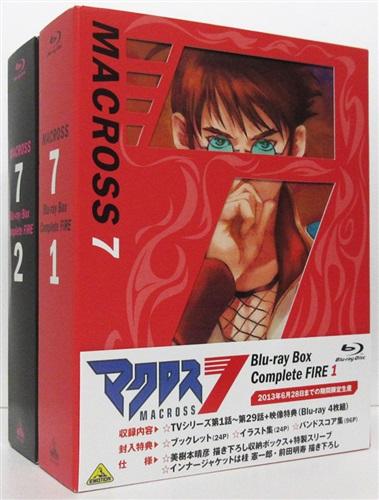 マクロス7 Blu-ray Box Complete FIRE 全2巻セット
