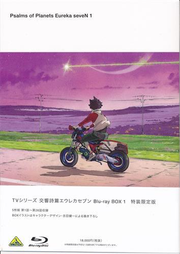交響詩篇エウレカセブン Blu-ray BOX 1 特装限定版