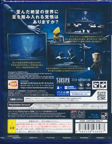 LITTLE NIGHTMARES II (PS4版)