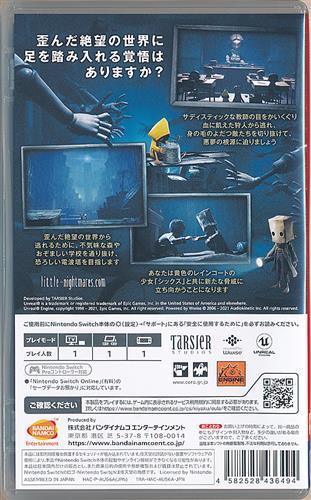 LITTLE NIGHTMARES II (Nintendo Switch版)