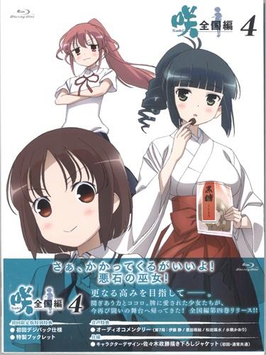咲-Saki- 全国編 4 初回限定版