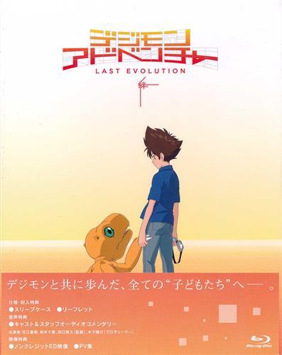 デジモンアドベンチャー LAST EVOLUTION 絆 (通常版) 【ブルーレイ】
