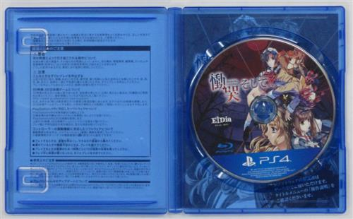 慟哭 そして… (通常版) (PS4版)