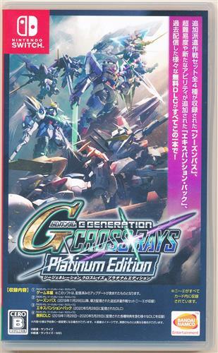 SDガンダム GGENERATION クロスレイズ プラチナムエディション (Nintendo Switch版)
