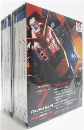 機動戦士Zガンダム メモリアルボックス 特装限定版 全2巻セット