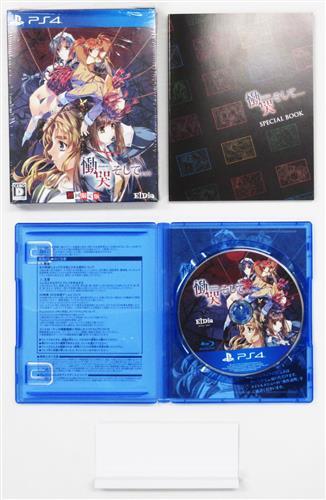 慟哭 そして… 初回限定版 (PS4版)