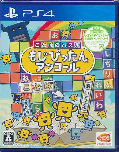 ことばのパズル もじぴったんアンコール (PS4版)