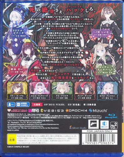 Death end re;Quest 2 (通常版)