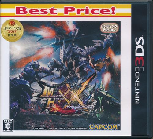 モンスターハンターダブルクロス Best Price! 【3DS】
