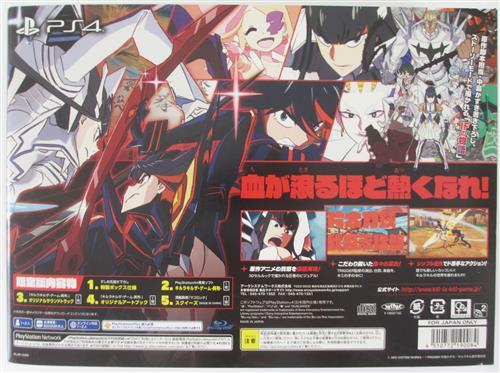 キルラキル ザ・ゲーム -異布- 人衣魅徹弩 撲枢 (PS4版)