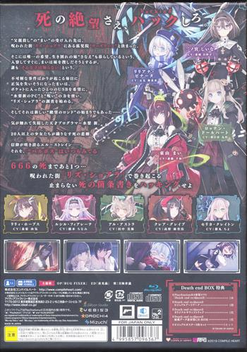 Death end re;Quest 2 Death end BOX