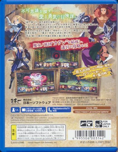 ガレリアの地下迷宮と魔女ノ旅団 (通常版) (PSVita版) 【PS VITA】