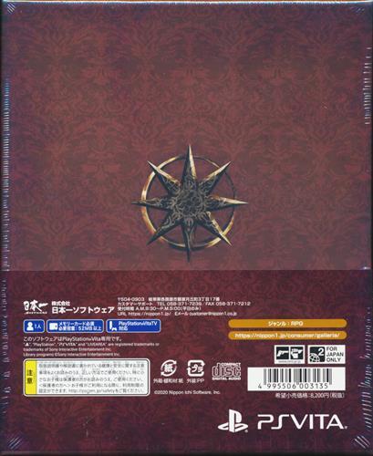 ガレリアの地下迷宮と魔女ノ旅団 初回限定版 (PSVita版) 【PS VITA】
