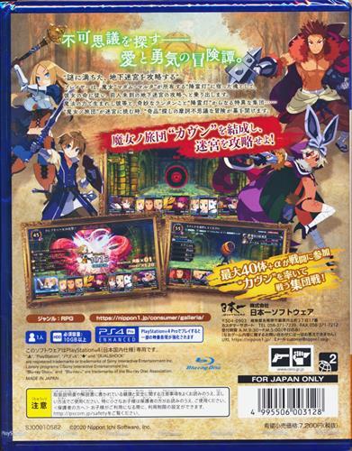 ガレリアの地下迷宮と魔女ノ旅団 (通常版) (PS4版) 【PS4】