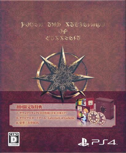ガレリアの地下迷宮と魔女ノ旅団 初回限定版 (PS4版)
