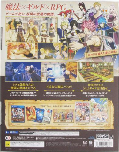 FAIRY TAIL GUILD BOX (PS4版)