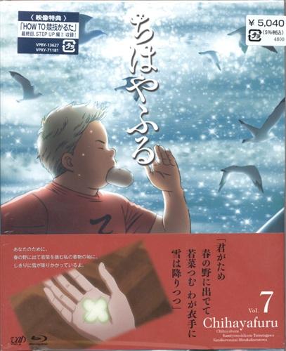 ちはやふる Vol.7 初回限定版